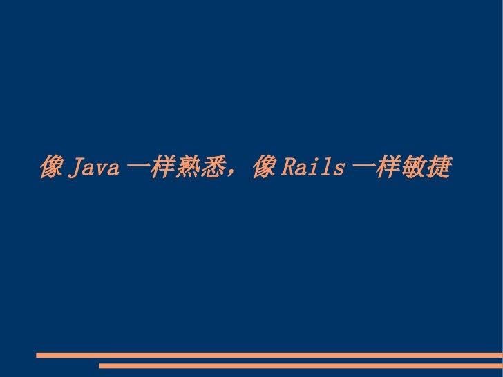 像Java一样熟悉,像Rails一样敏捷