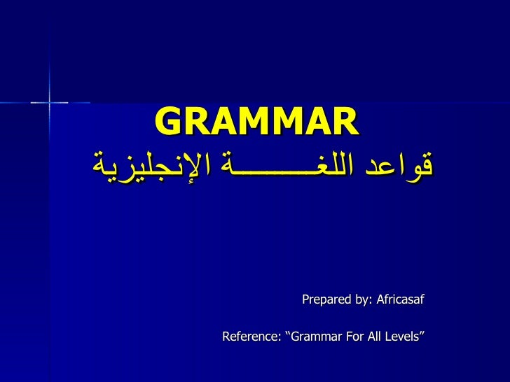 Grammar For All Levels