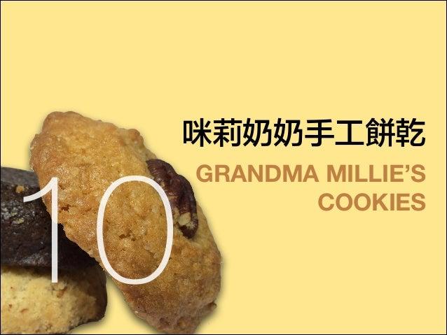 10  咪莉奶奶手工餅乾 GRANDMA MILLIE'S COOKIES