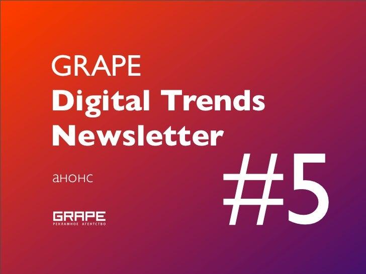 Анонс: Grape Digital Trends Newsletter #5 Light