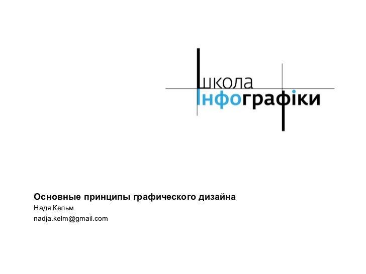 Основные принципы графического дизайнаНадя Кельмnadja.kelm@gmail.com