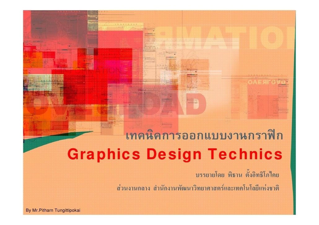 เทคนิคการออกแบบงานกราฟก                     Graphics Design Technics                                                     ...