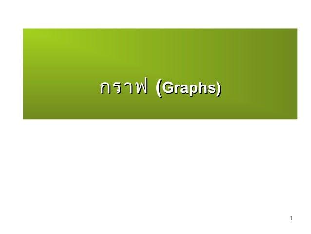 1 กราฟกราฟ ((Graphs)Graphs)