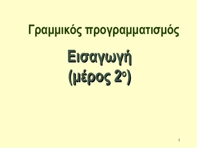 Γραμμικός προγραμματισμός  1  ΕΕιισσααγγωωγγήή  ((μμέέρροοςς 22οο))