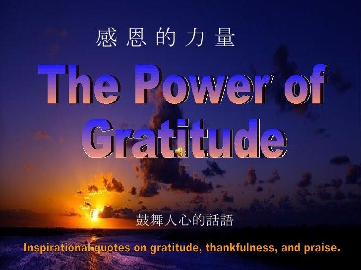 感恩的力量
