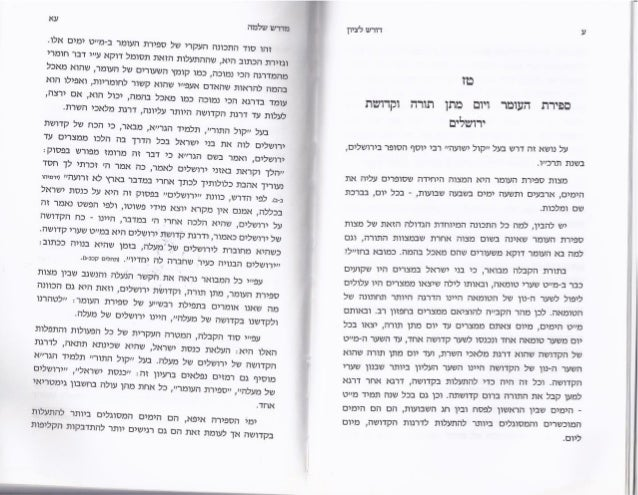 The mystical significance of the 20th of the Omer in the teachings of the Vilna Gaon