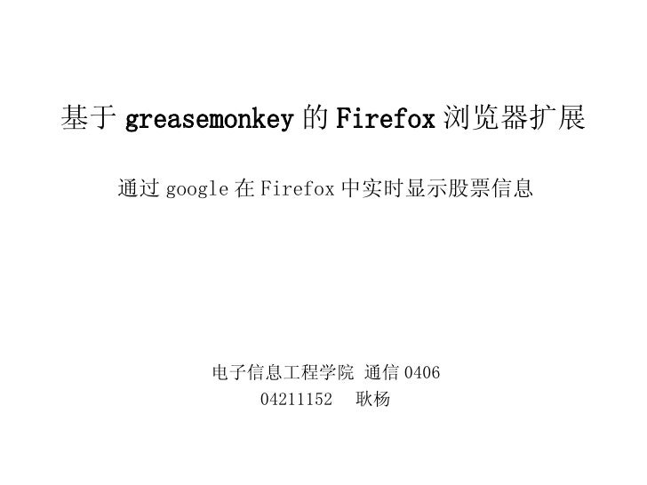 基于Greasemonkey的Firefox浏览器扩展