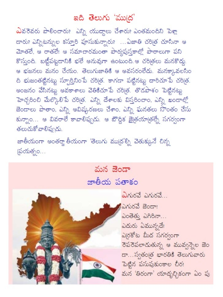 Essay meaning in telugu