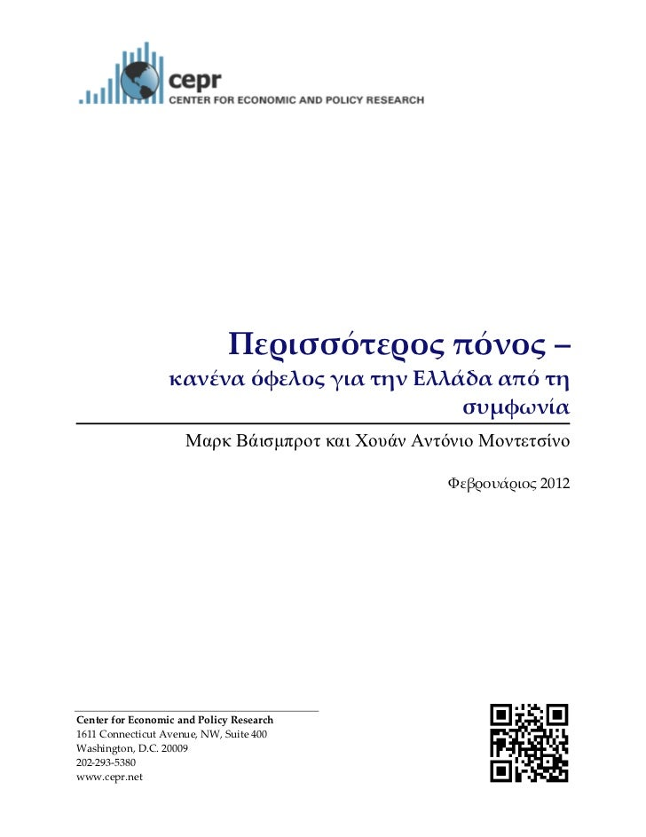 CEPR Greece 2012-02