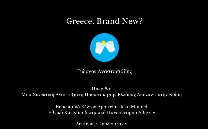 Greece. Brand new? A proposition for the future of Brand Greece