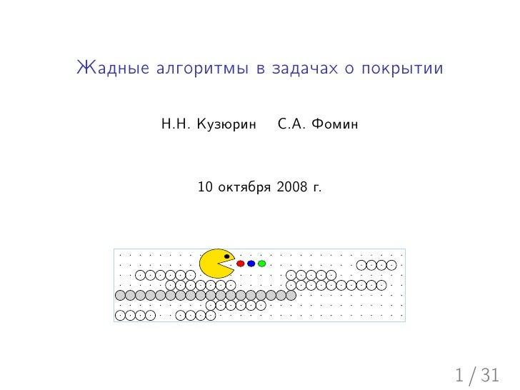 Жадные алгоритмы в задачах о покрытии          Н.Н. Кузюрин   С.А. Фомин                10 октября 2008 г.                ...