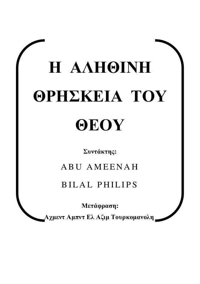 Η ΑΛΗΘΙΝΗΘΡΗΣΚΕΙΑ ΤΟΥ          ΘΕΟΥ            Συντάκτης:     ABU AMEENAH      BILAL PHILIPS            Μετάφραση: Αχμεντ ...