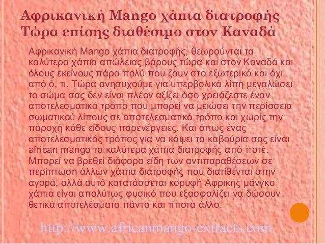 Αφρικανική Mango χάπια διατροφήςΤώρα επίσης διαθέσιμο στον Καναδά Αφρικανική Mango χάπια διατροφής, θεωρούνται τα καλύτερα...