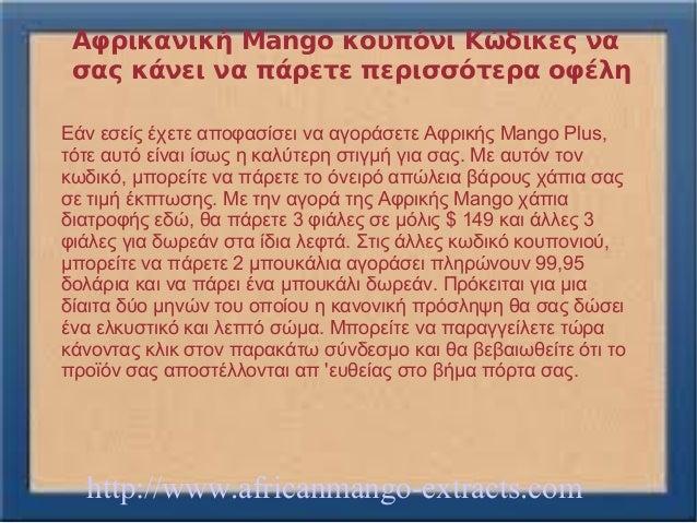 Αφρικανική Mango κωδικό κουπονιού