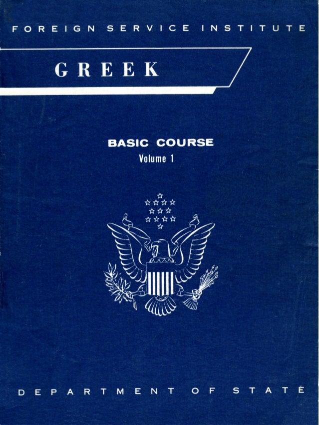Learn Greek - FSI Basic Course (Part 1)