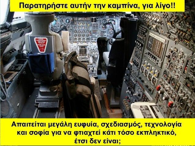 Greek  creacion o-coincidencia_natural1
