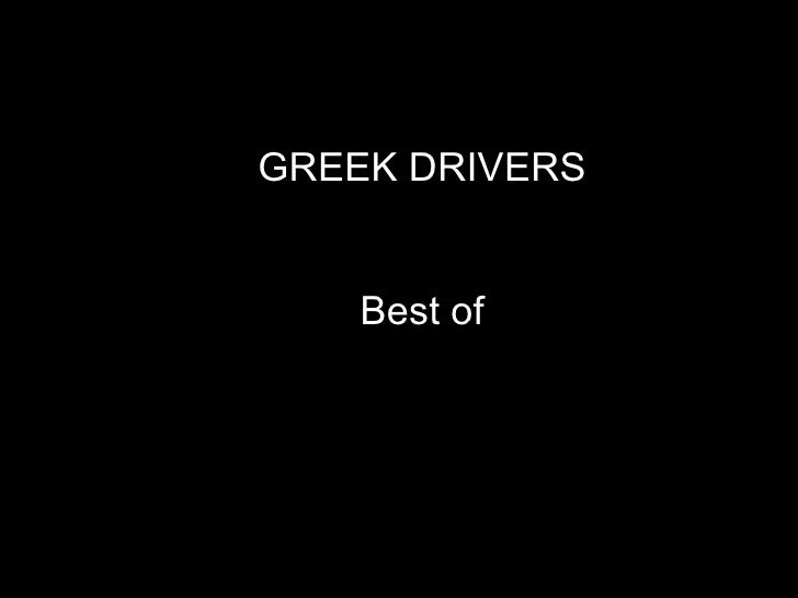 Greek drivers