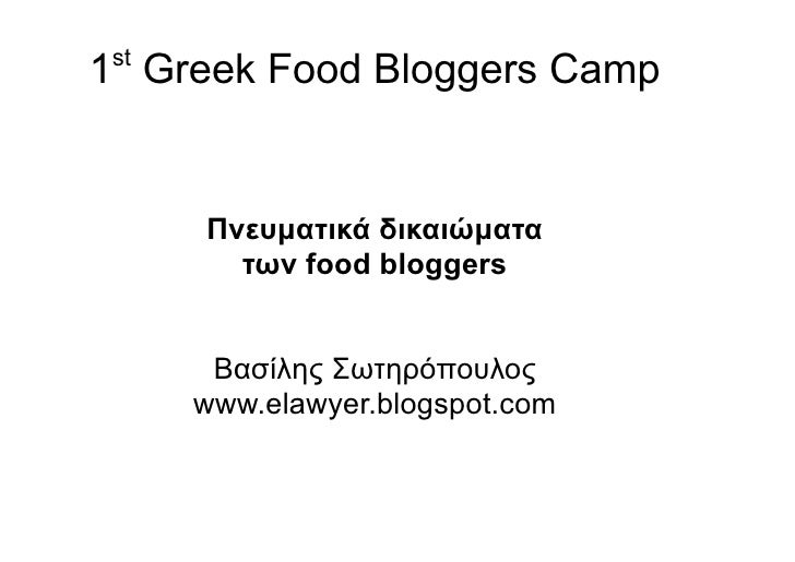 "st 1 Greek Food Bloggers Camp         !""#$µ%&'() *'(%'+µ%&%         &,"" food bloggers          !""#$%&' ()*&+,-./%.'       ..."