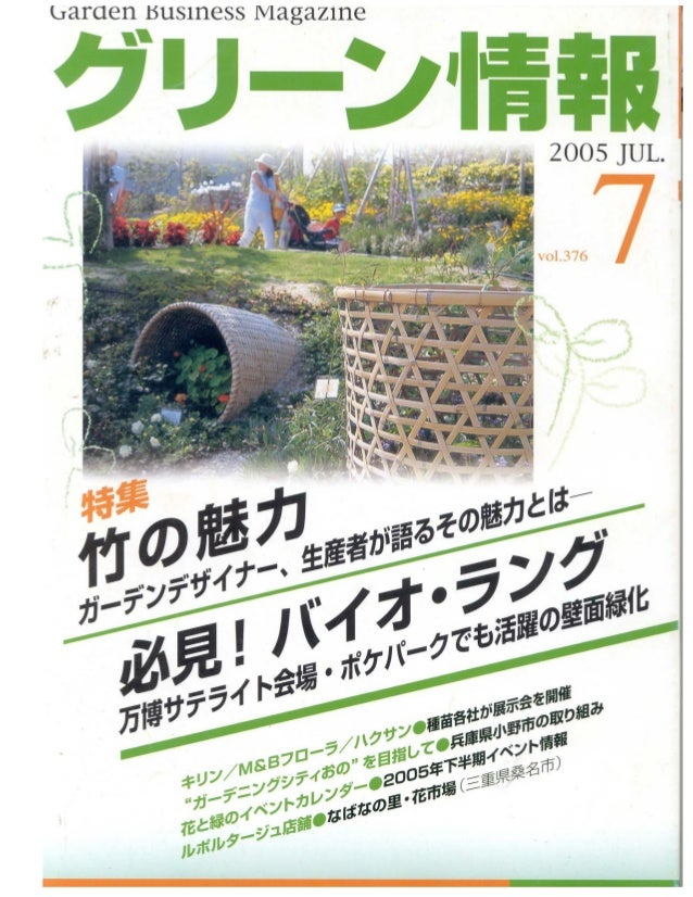 Japanese Garden Business magazine
