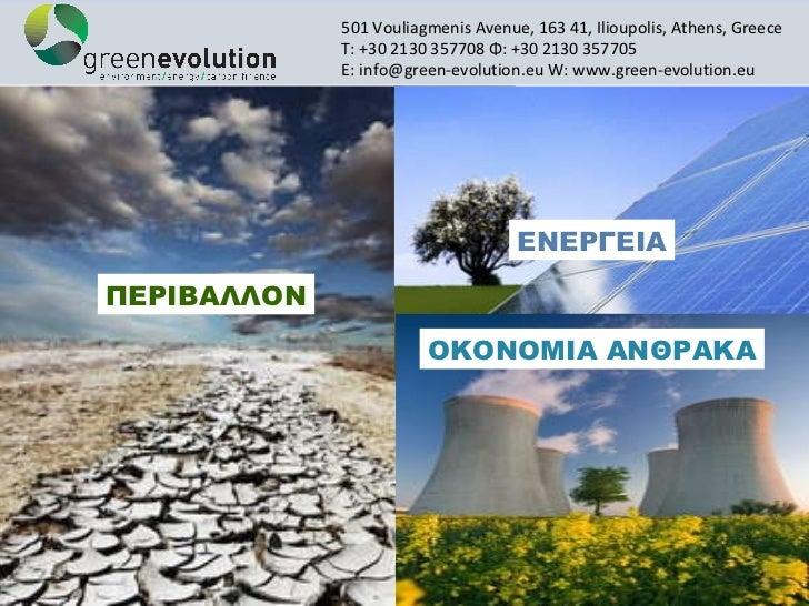 501 Vouliagmenis Avenue, 163 41, Ilioupolis, Athens, Greece Τ: +30 2130 357708 Φ: +30 2130 357705 Ε: info@green-evolution....