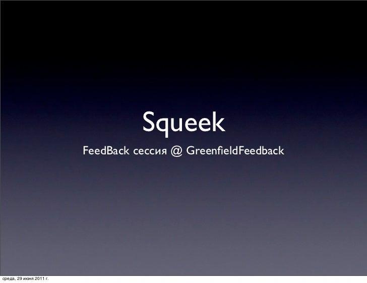 Greenfield Feedback Squeek
