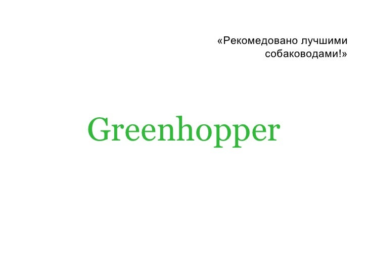 Greenhopper v 0.2