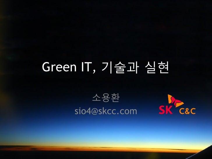 Green IT, 기술과 실현