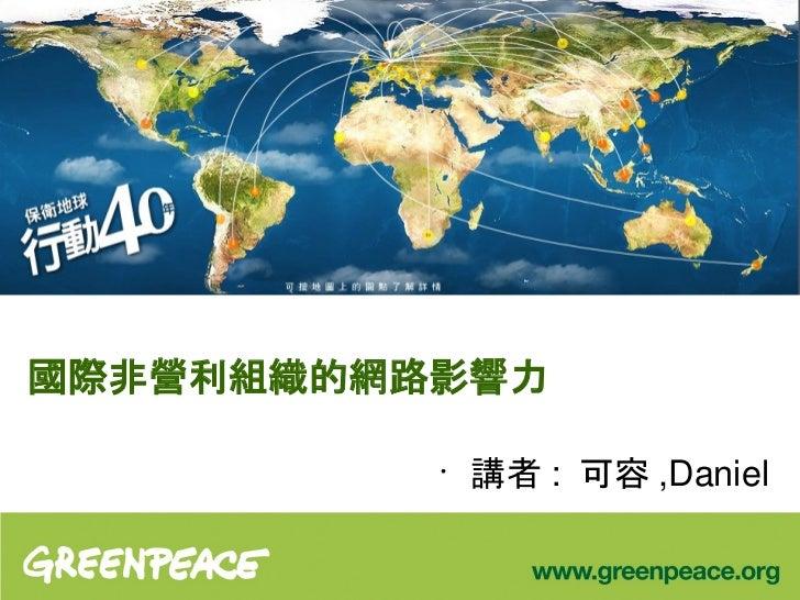 國際非營利組織的網路影響力          •              講者 : 可容 ,Daniel