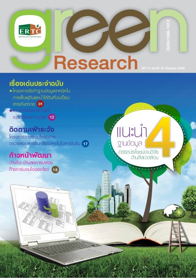 Green research issue 24 Sep 2013