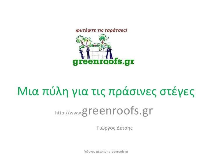 Μια πύλη για τις πράσινες στέγες<br />http://www.greenroofs.gr<br />Γιώργος Δέτσης<br />Γιώργος Δέτσης - greenroofs.gr<br />