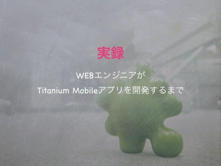 WEBTitanium Mobile