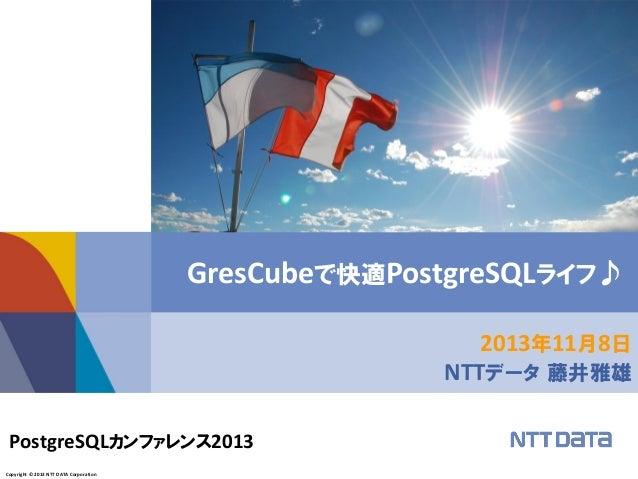 GresCubeで快適PostgreSQLライフ