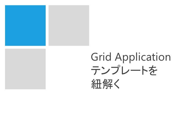 Grid Applicationテンプレートを紐解く