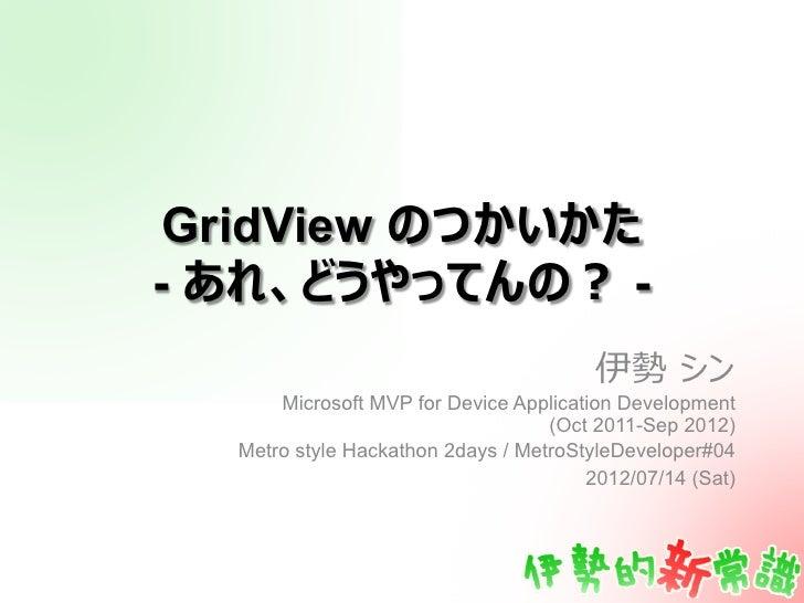 GridView-                                            -       Microsoft MVP for Device Application Development             ...