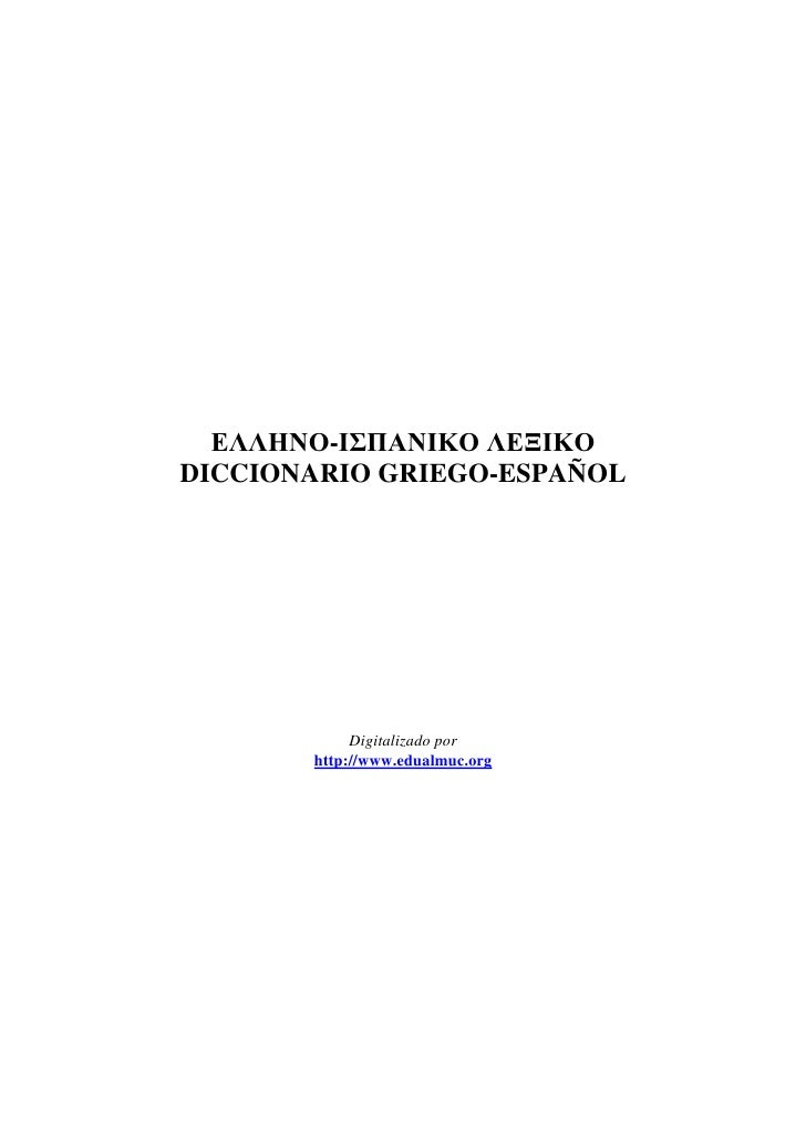 Griego diccionario moderno
