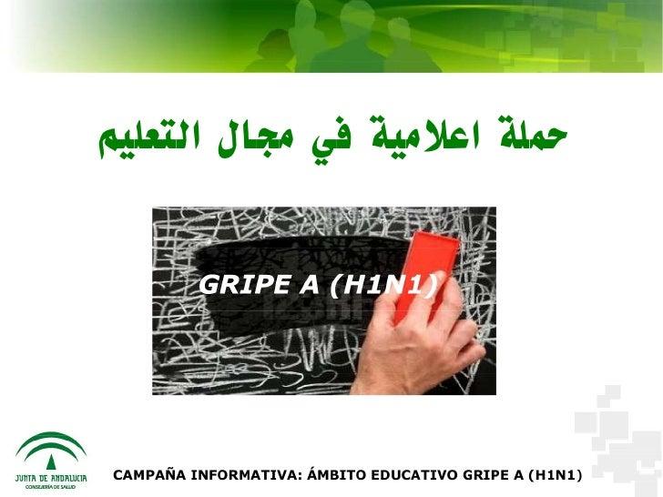 حملة اعلمية في مجال التعليم