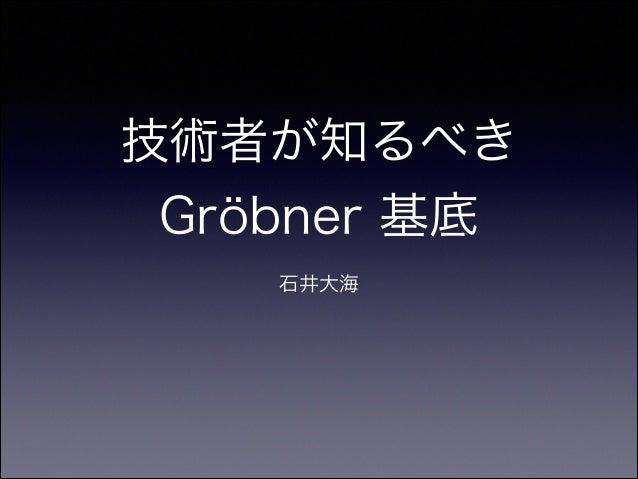 技術者が知るべき Gröbner 基底