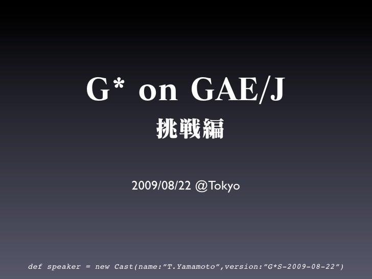 G* on GAE/J 挑戦編