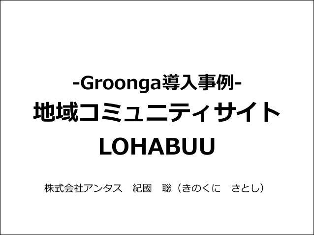 Groonga導入事例−地域コミュニティサイトLOHABUU