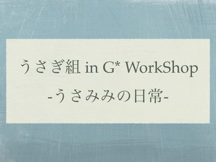 in G* WorkShop-            -