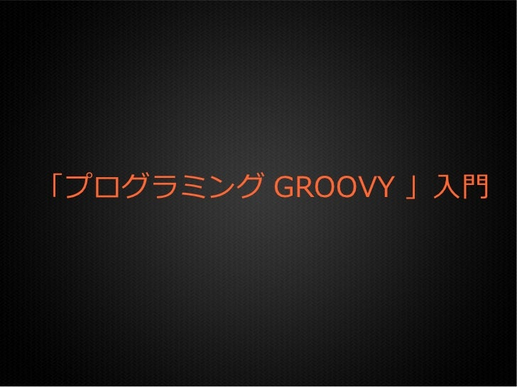「プログラミングGroovy」入門(公開用)