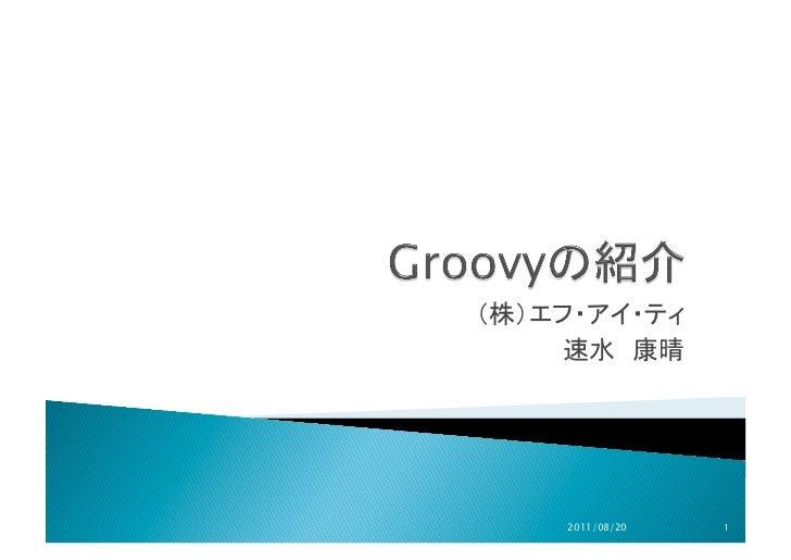 Groovyの紹介20110820