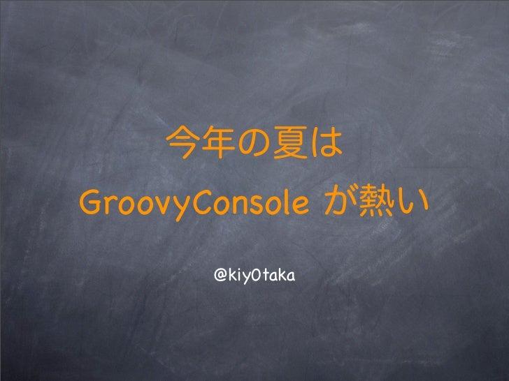 GroovyConsole       @kiy0taka