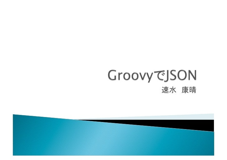 Groovyでjson