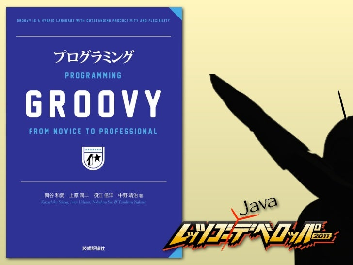 「プログラミングGroovy」Groovyってなんだろ?編