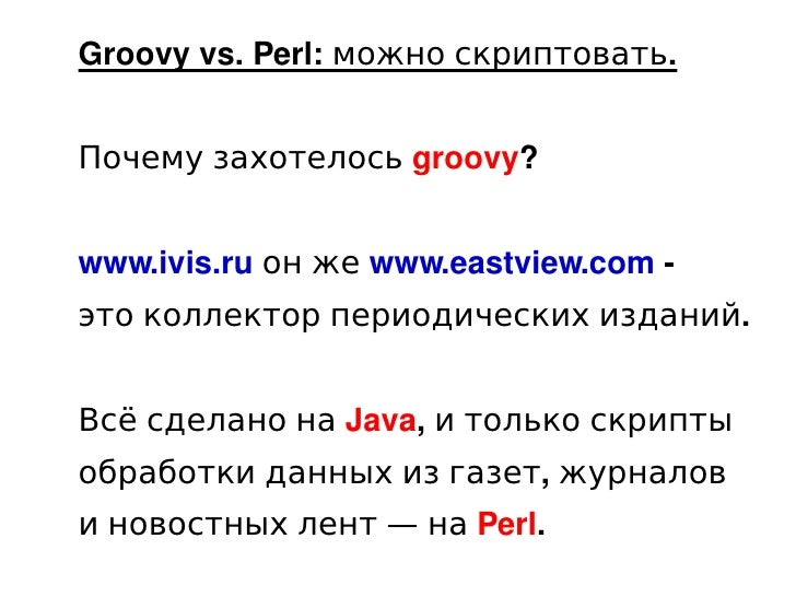 Groovy Vs Perl