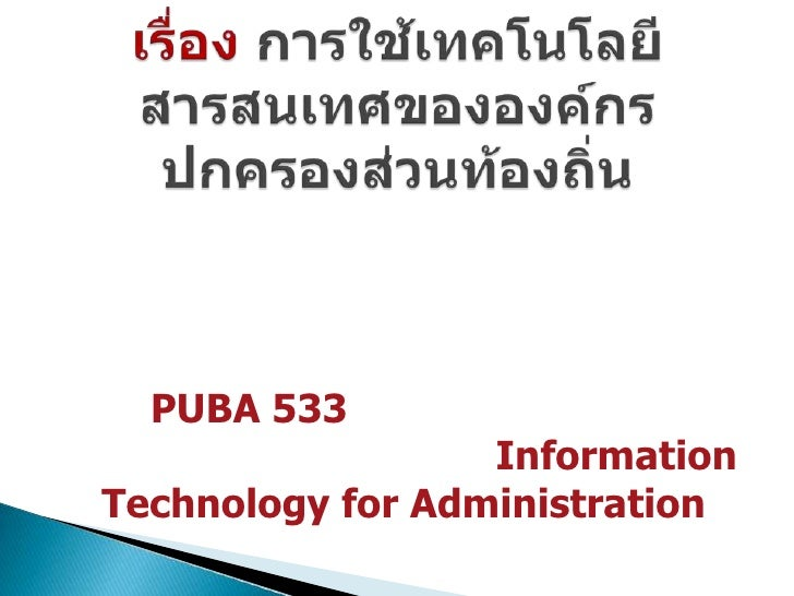 PUBA 533                  InformationTechnology for Administration