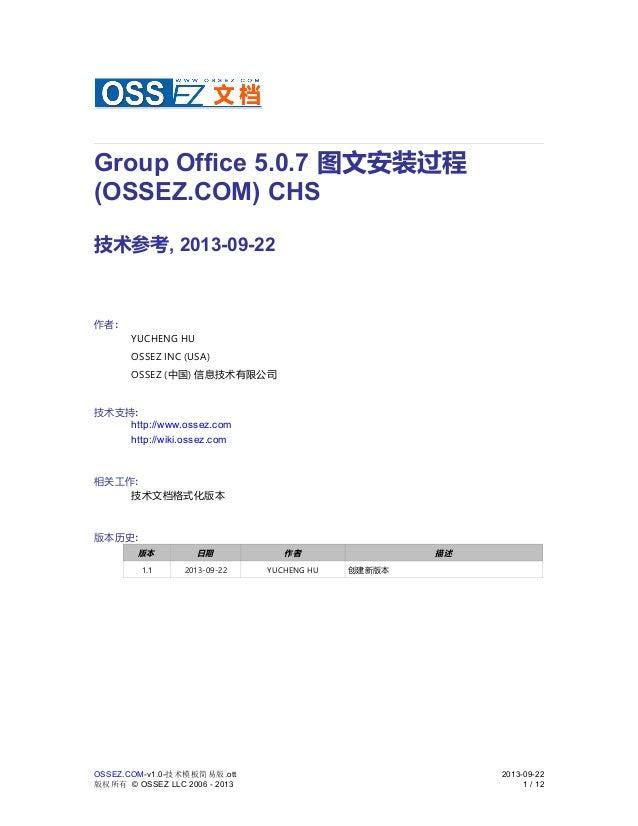 Group Office 5.0.7 图文安装过程 (OSSEZ.COM) CHS 技术参考, 2013-09-22 作者: YUCHENG HU OSSEZ INC (USA) OSSEZ (中国) 信息技术有限公司 技术支持: http:/...