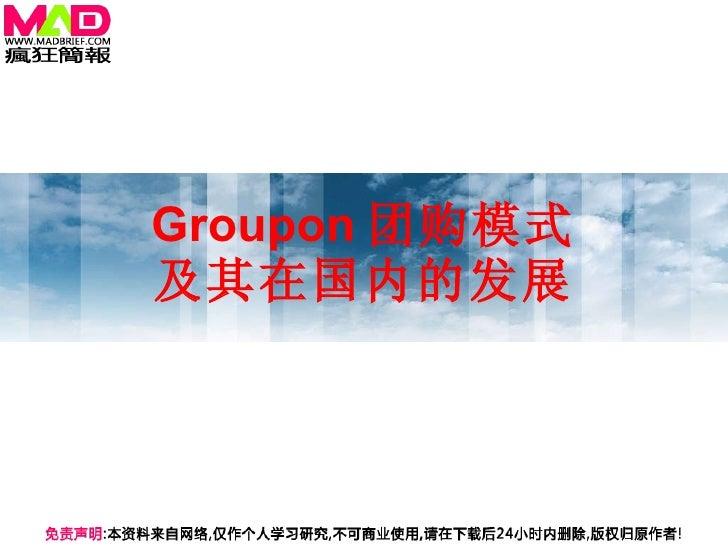 Groupon 团购模式 及其在国内的发展