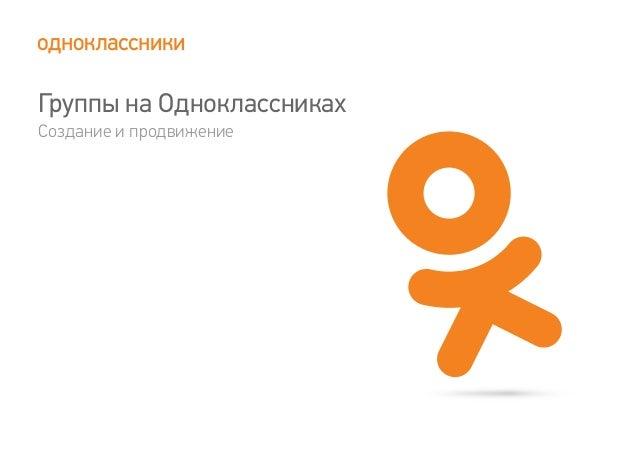 Brand pages in Odnoklassniki.ru